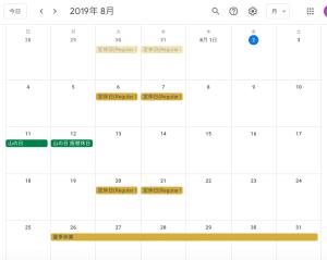 スクリーンショット 2019-08-02 12.32.38