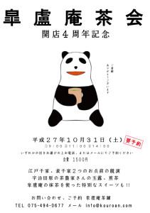 皐盧庵茶会4周年