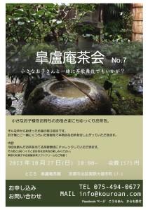 皐盧庵茶会 No.7
